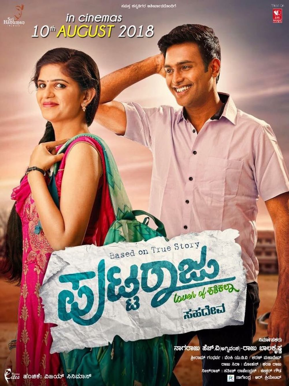 Puttaraju Lover Of Shashikala Movie Review Kannada Movie Review