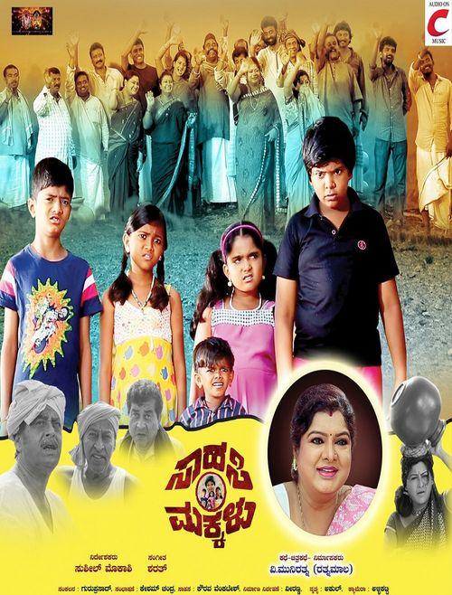 Sahasi Makkalu Movie Review Kannada Movie Review