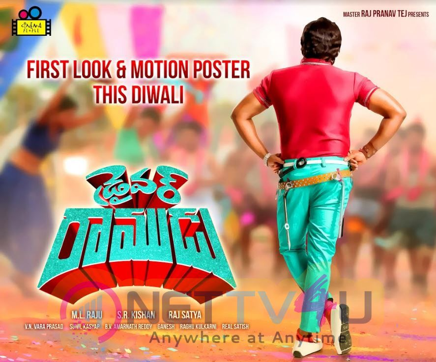 Driver Ramudu Movie First Look Poster Telugu Gallery