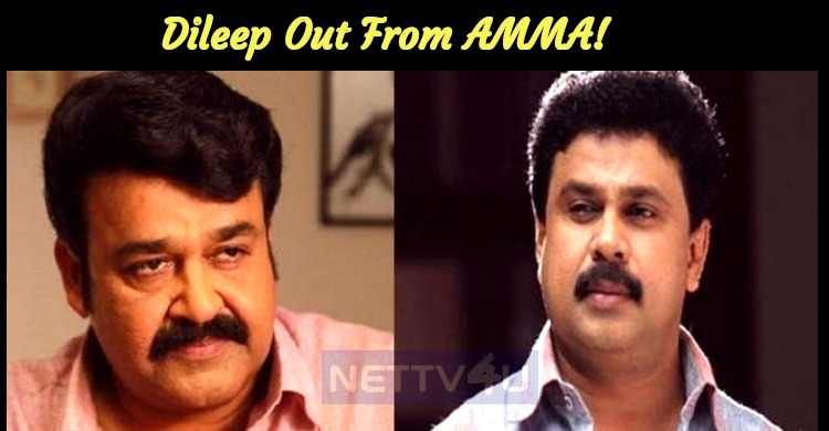 Dileep Out From AMMA!