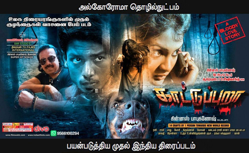 Kattupura  Movie Review Tamil Movie Review