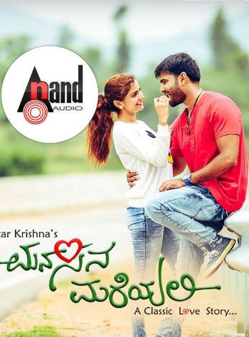 Manasina Mareyali Movie Review Kannada Movie Review
