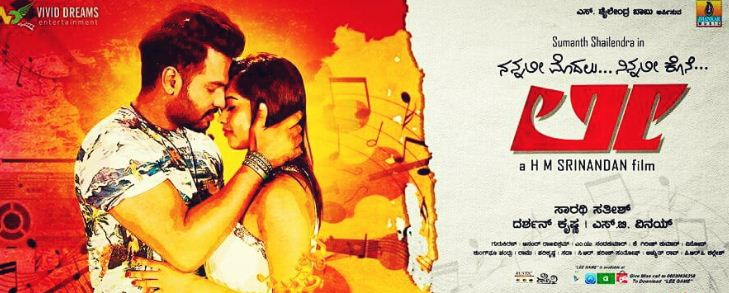 Sumanth Shailendra's Lee To Release On 5th January!