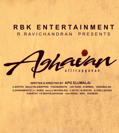 Aghavan Movie Review