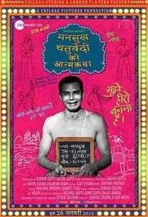 Mansukh Chaturvedi Ki Atmakatha Movie Review