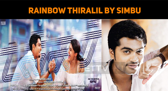 Simbu Mesmerizes With Rainbow Thiralil!