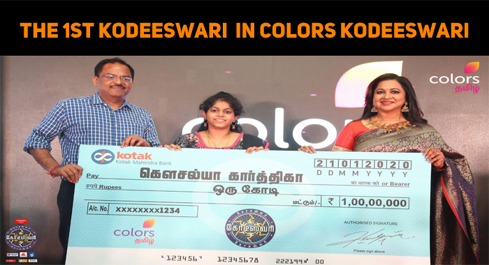 The First Kodeeswari In Colors Kodeeswari!