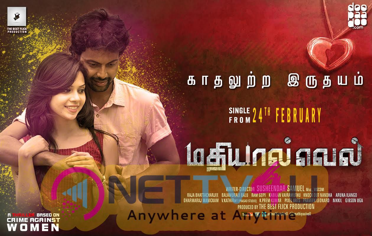 Semma Botha Aagathey Single Track From Feb 25th Poster