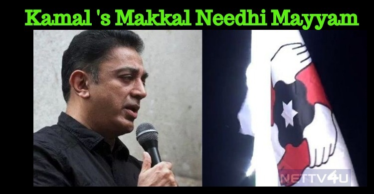 Kamal Announces His Party In Style! Tamil News