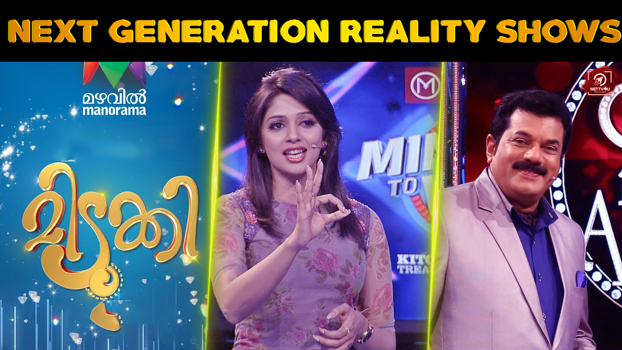 Top List Of The Next Generation Reality Shows | Malayalam