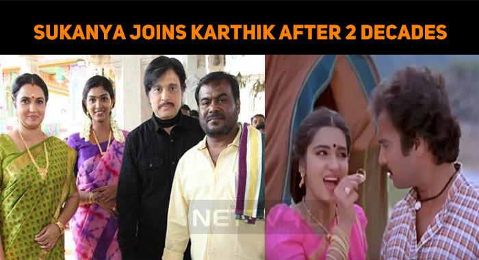 Sukanya Joins Karthik After 2 Decades!