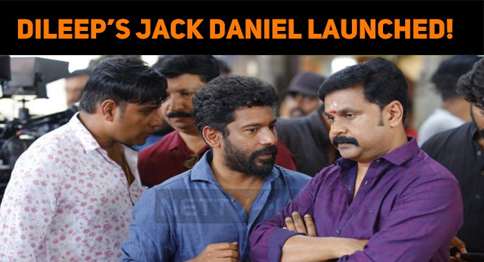 Dileep's Jack Daniel Launched!