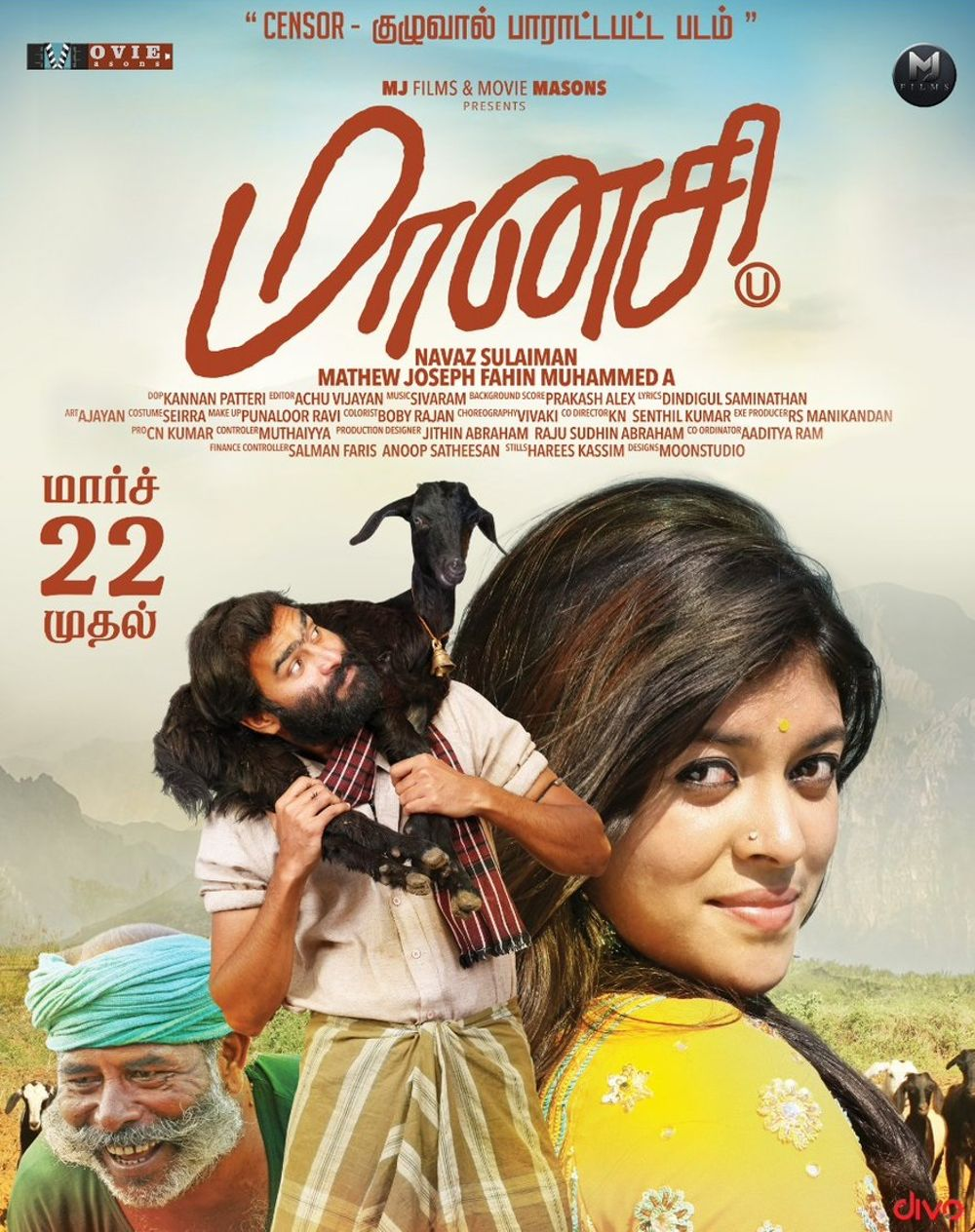 Maanasi Movie Review Tamil Movie Review
