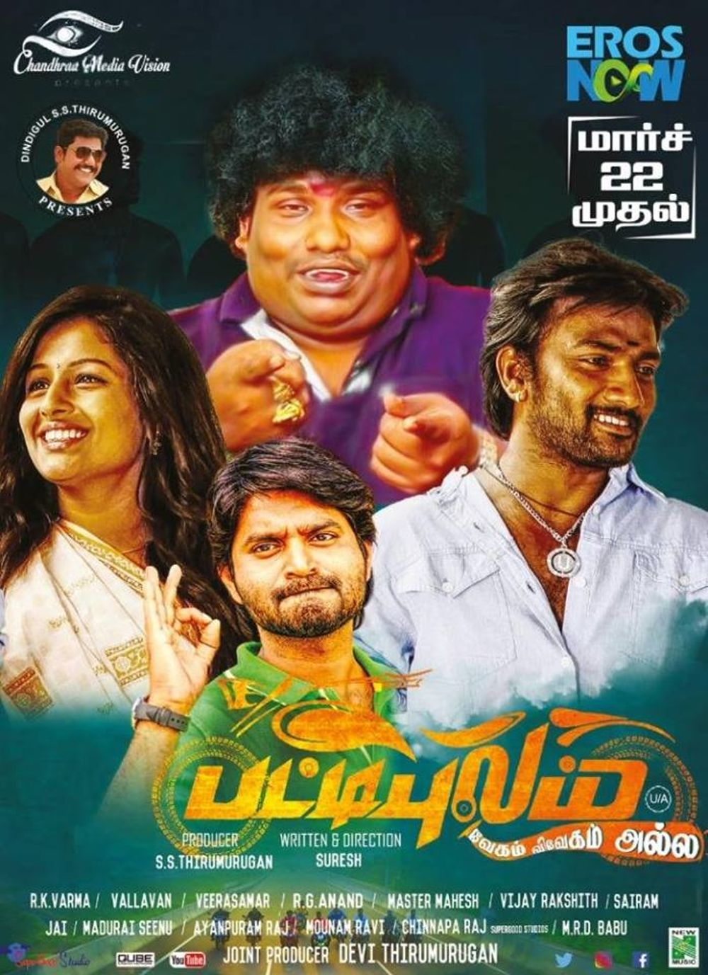 Pattipulam Movie Review