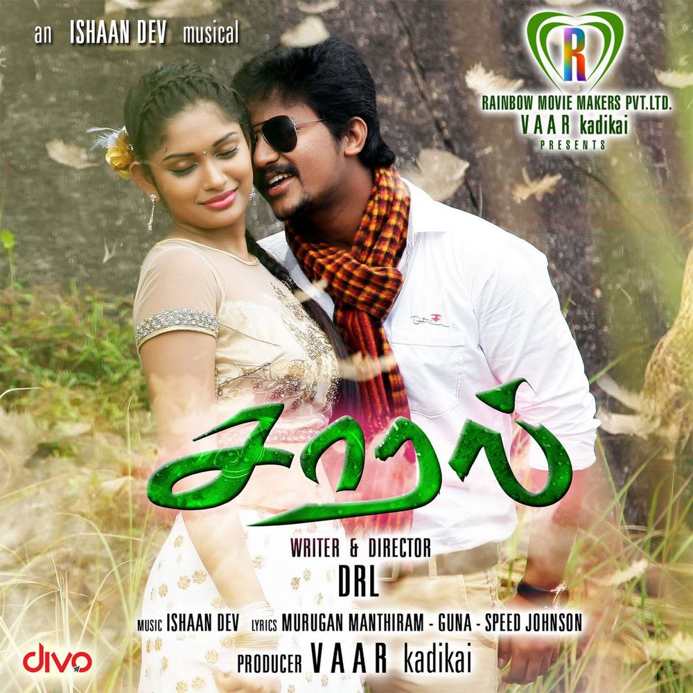 Saaral Movie Review Tamil Movie Review