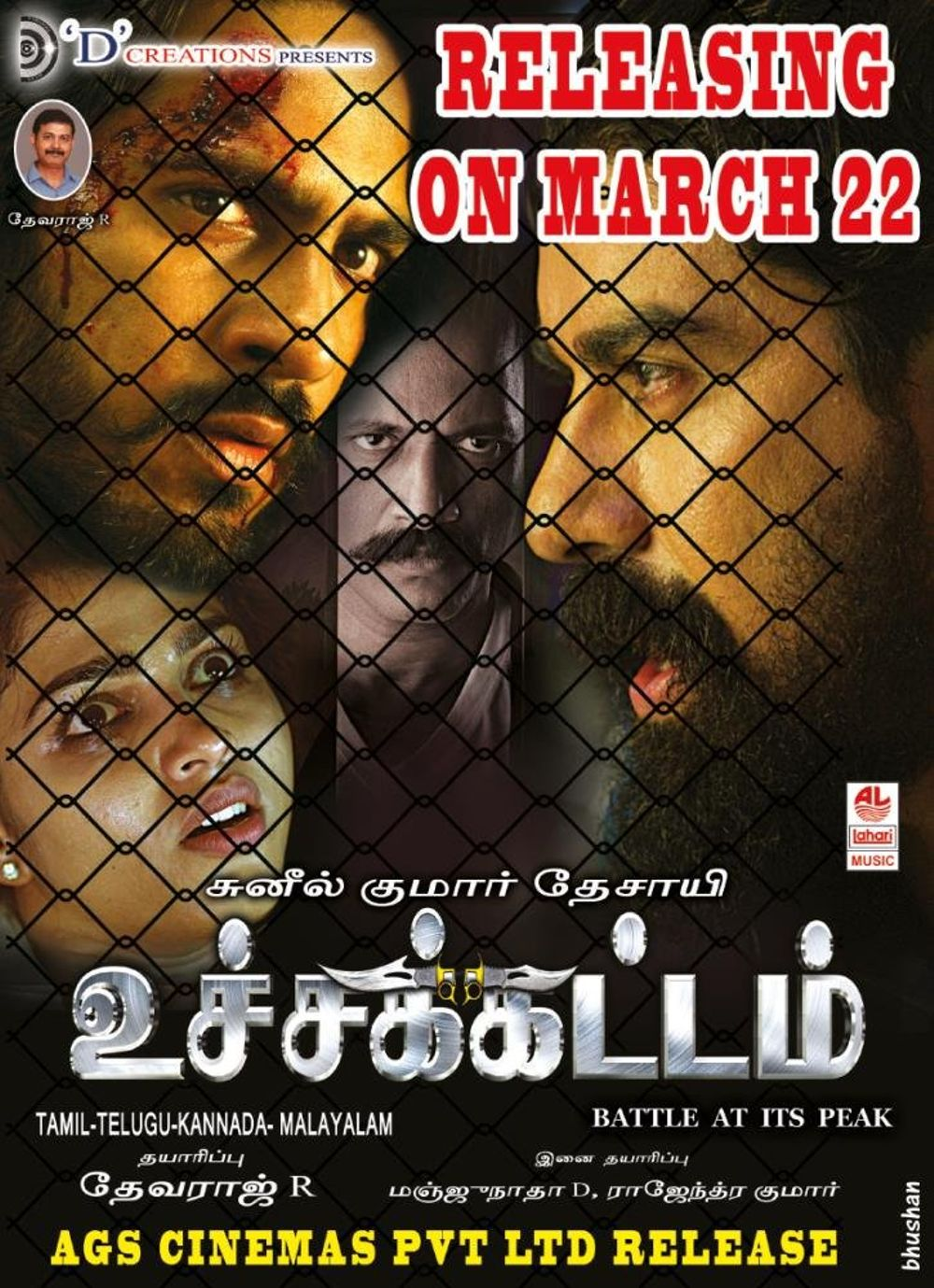 Uchakattam Movie Review Tamil Movie Review