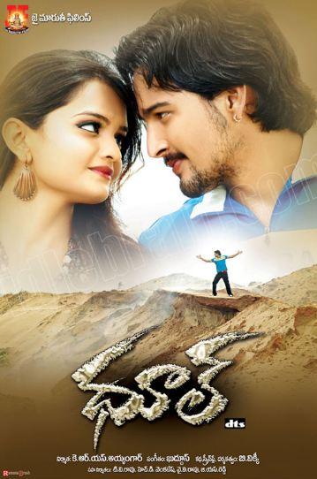 Dhool Movie Review Telugu Movie Review