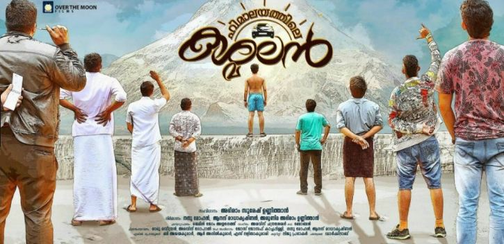 Himalayathile Kashmalan Movie Review Malayalam Movie Review