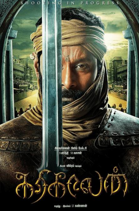 Karikalan Movie Review Tamil Movie Review