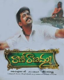 Rani Ranamma Movie Review Telugu Movie Review