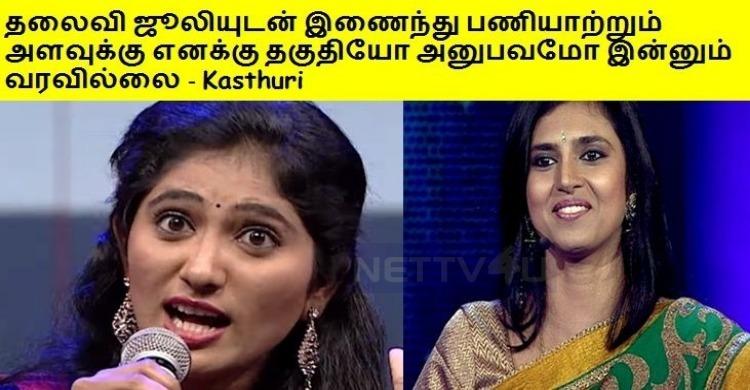 I Am Not Experienced As Thalaivi Julie: A Kasthuri Shot