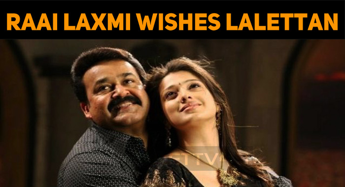 Raai Laxmi's Beautiful Birthday Wish On Lalettan's Birthday!