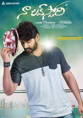 Naa Love Story Movie Review Telugu Movie Review