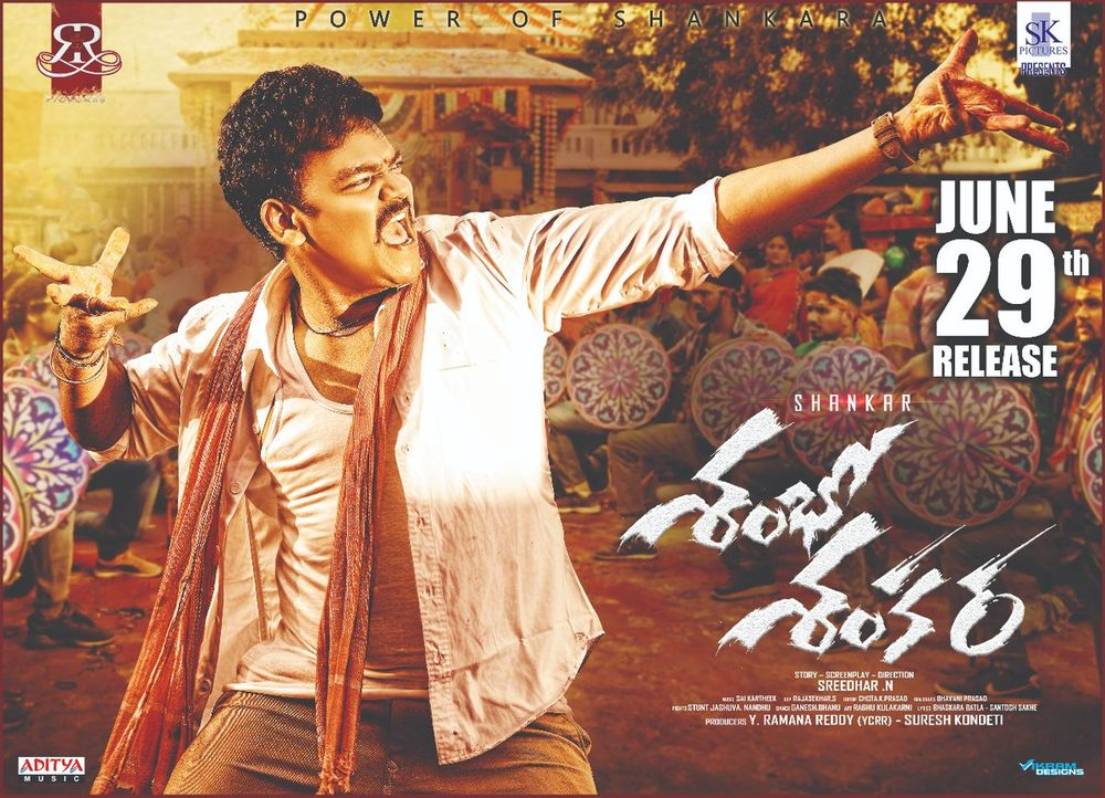 Shambho Shankara Movie Review Telugu Movie Review