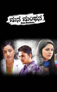 Surya Eva Vrukshamithra Movie Review Kannada Movie Review