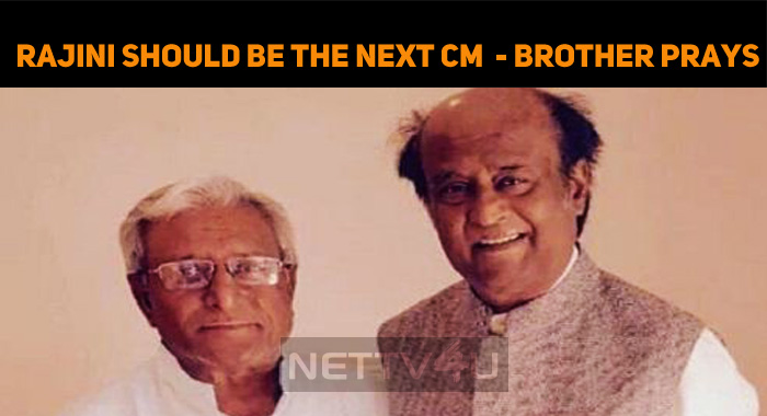 Rajini's Brother Prays For Rajini To Become The CM!