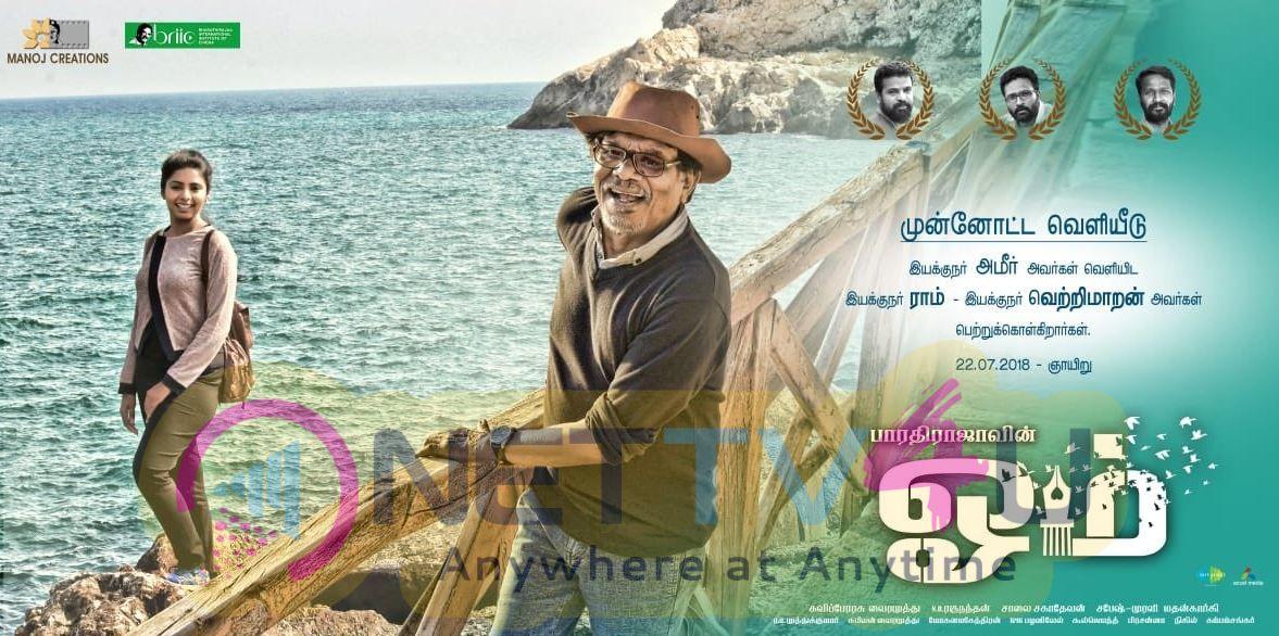 Om Tamil Movie Trailer Release  Date Poster Still Tamil Gallery