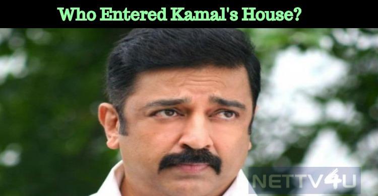 Who Entered Kamal's House?