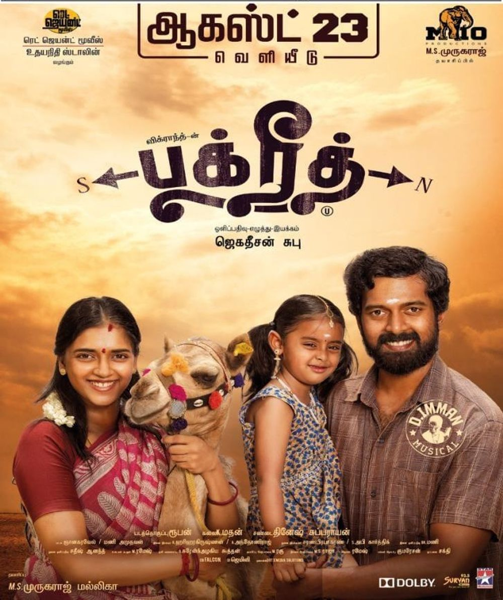 Bakrid Movie Review Tamil Movie Review