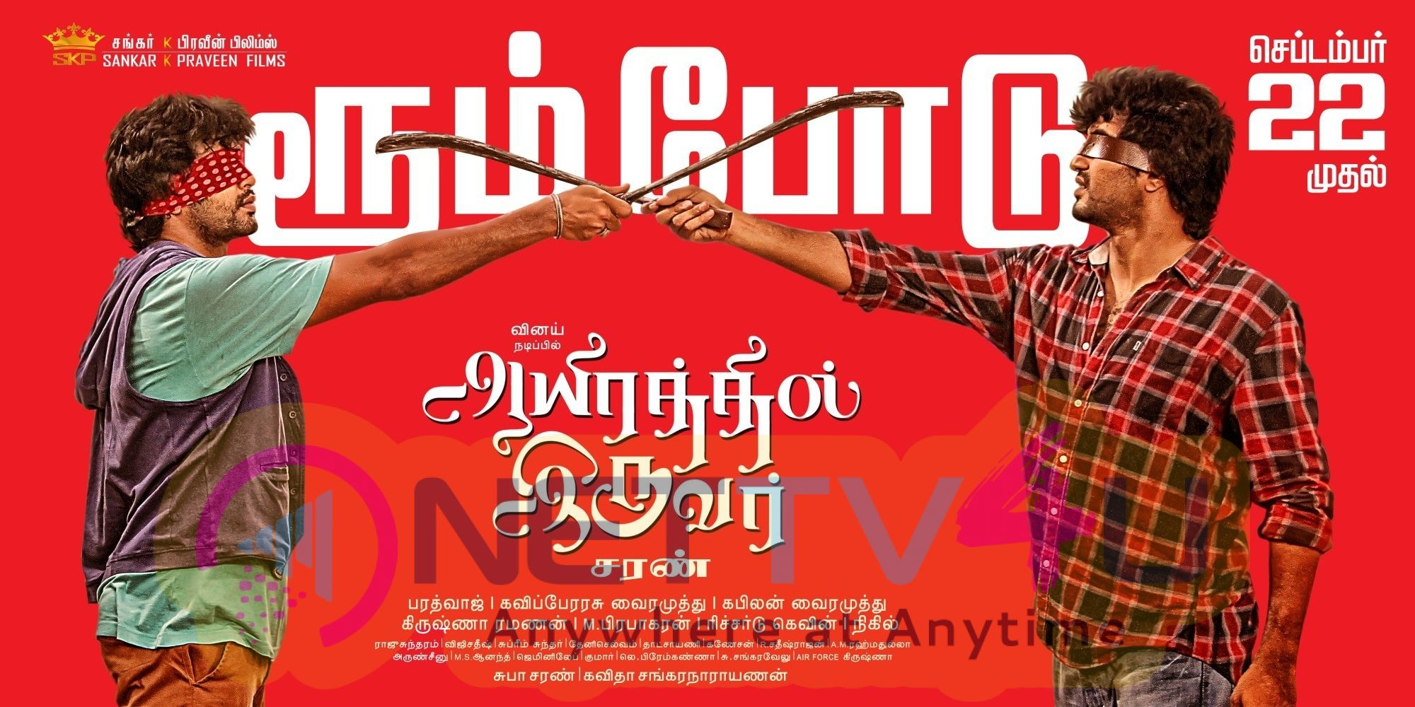 Aayirathil Iruvar Movie Releasing On September 22nd Posters
