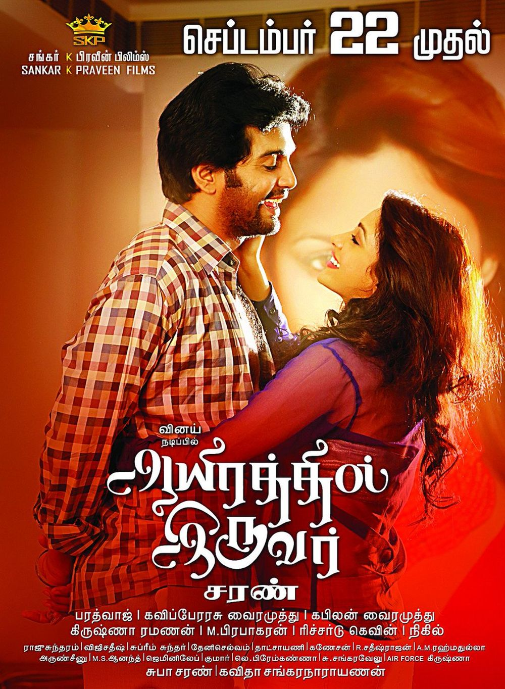 Aayirathil Iruvar Movie Review Tamil Movie Review