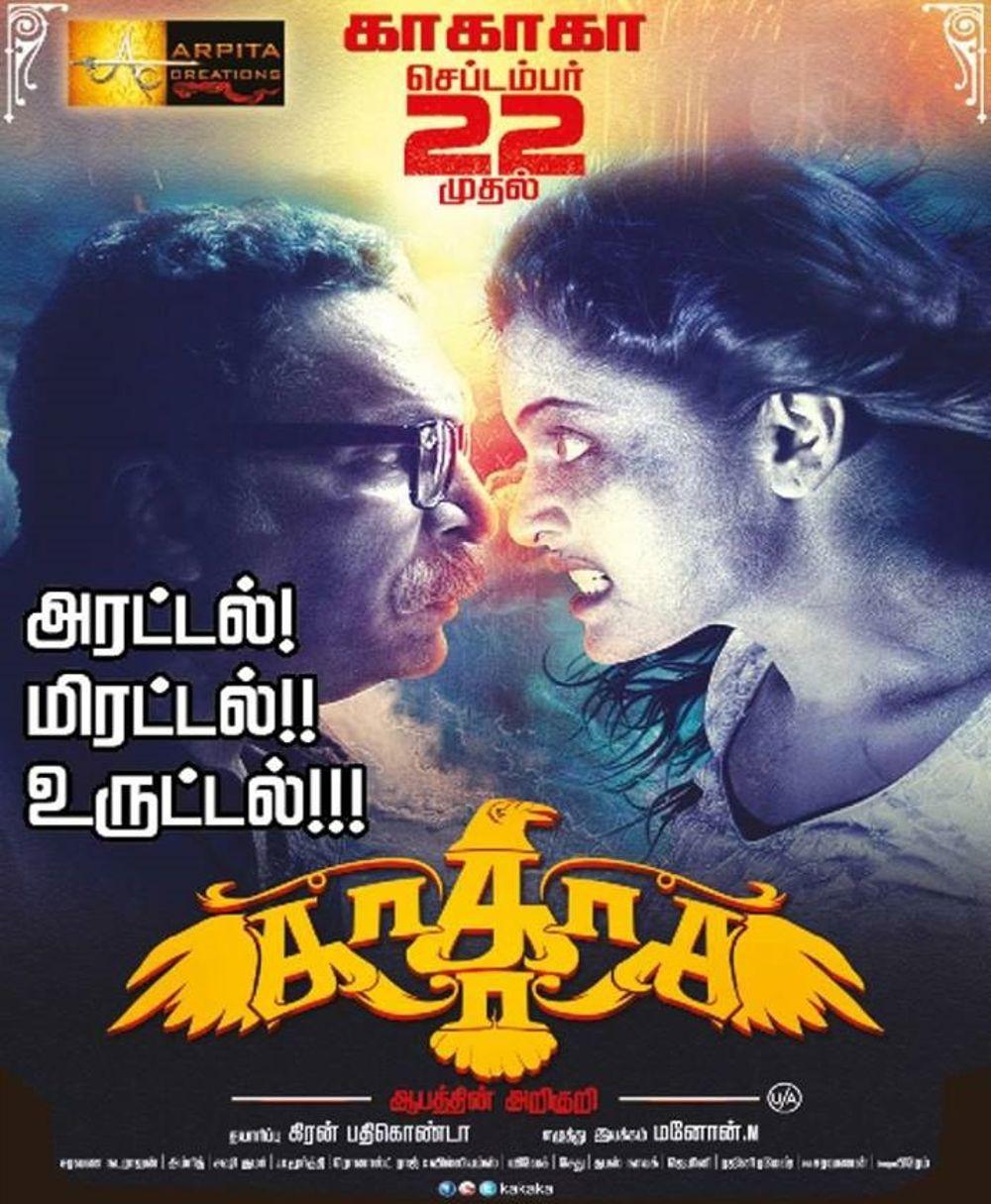 Ka..Ka..Ka.. Aabathin Arikuri Movie Review Tamil Movie Review