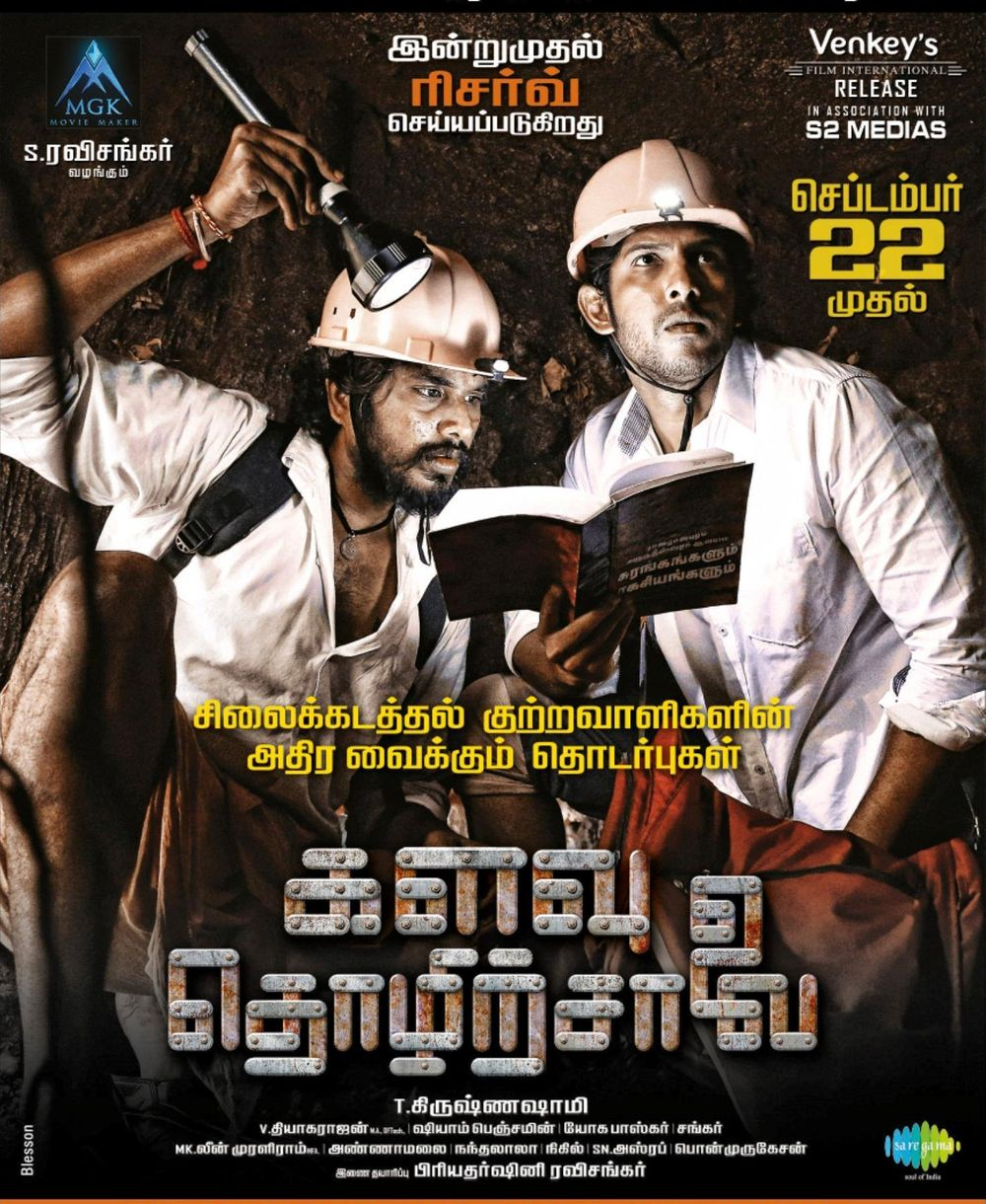 Kalavu Thozhirchalai Movie Review Tamil Movie Review