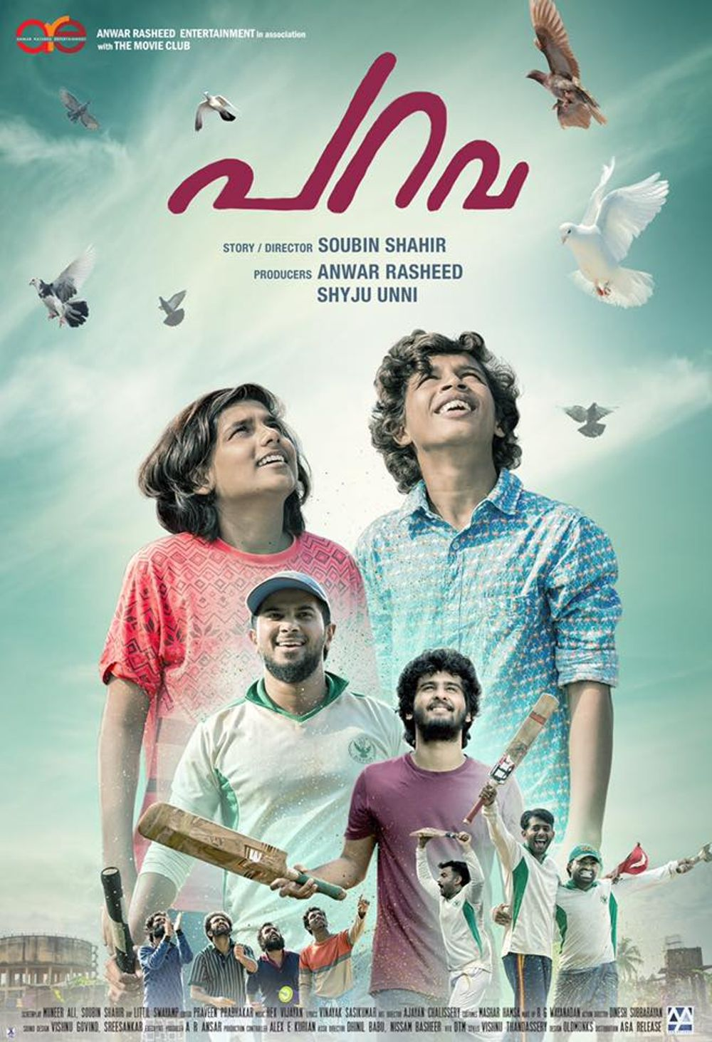 Parava Movie Review Malayalam Movie Review