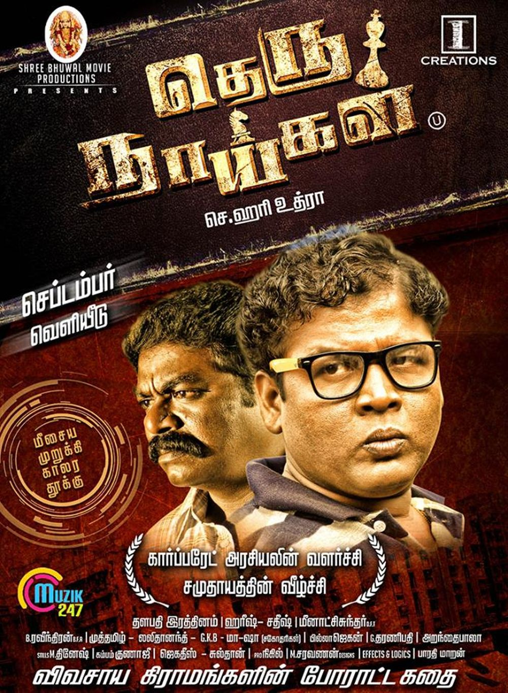 Theru Naaigal Movie Review Tamil Movie Review