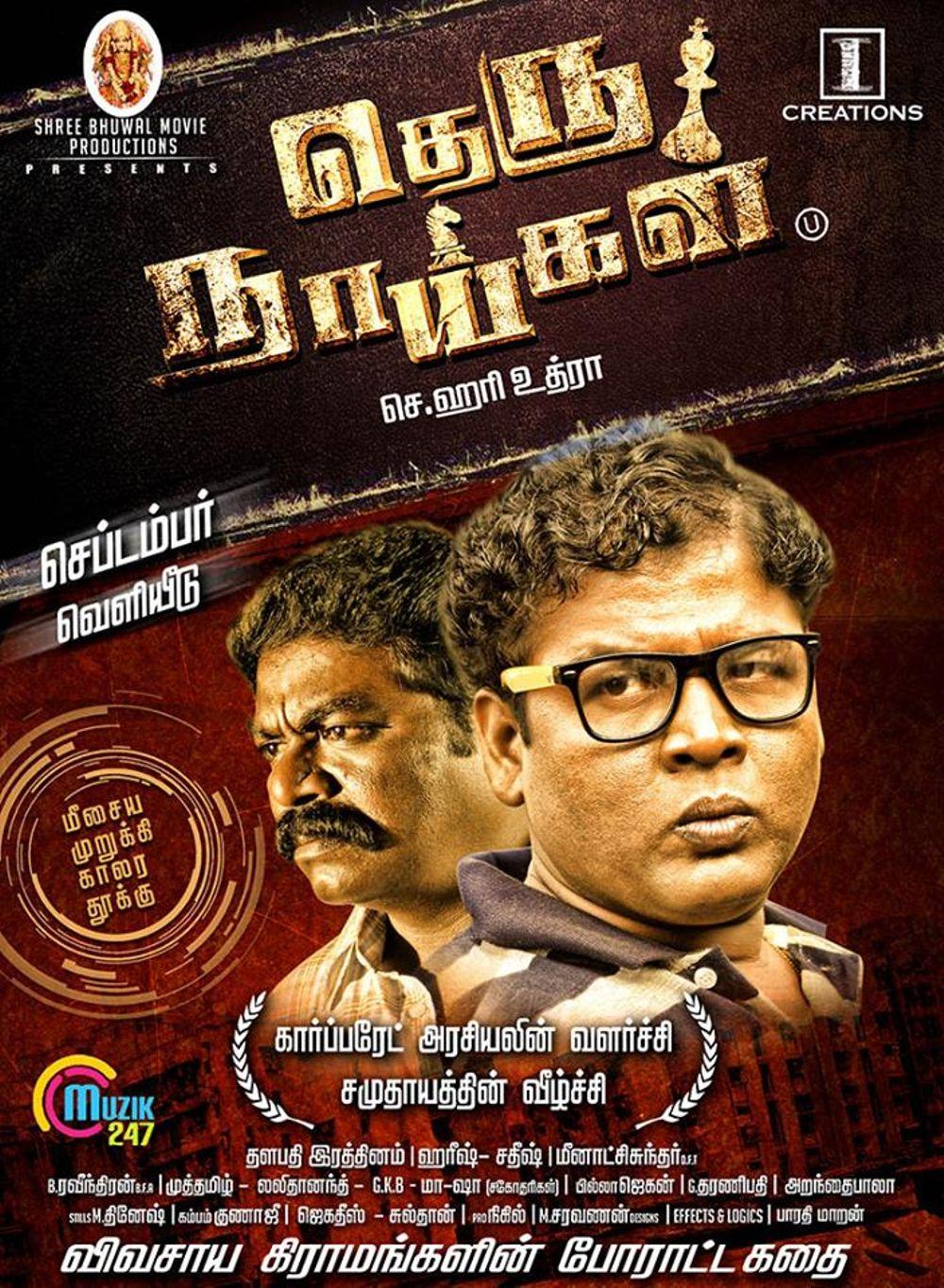 Theru Naaigal Movie Review Tamil Movie Review