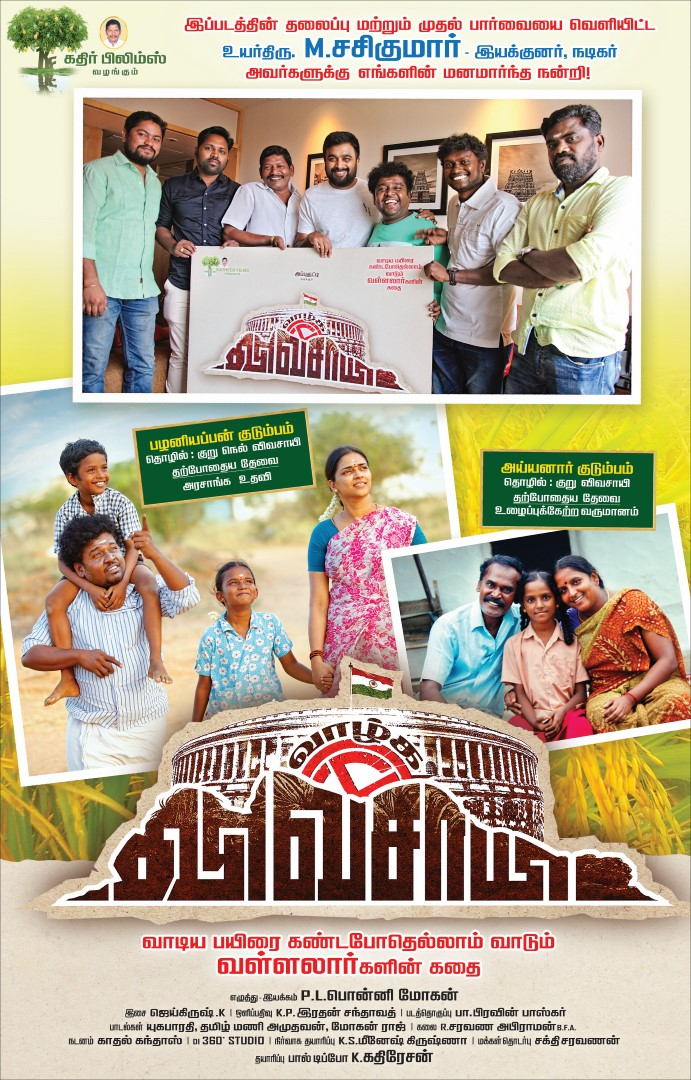 Vazhga Vivasayi Movie Review Tamil Movie Review