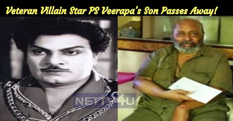 Veteran Villain Star PS Veerapa's Son Passes Away!