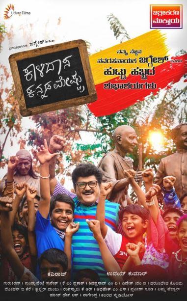 Kalidasa Kannada Meshtru Movie Review