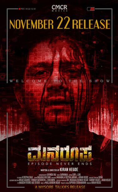 Manaroopa Movie Review