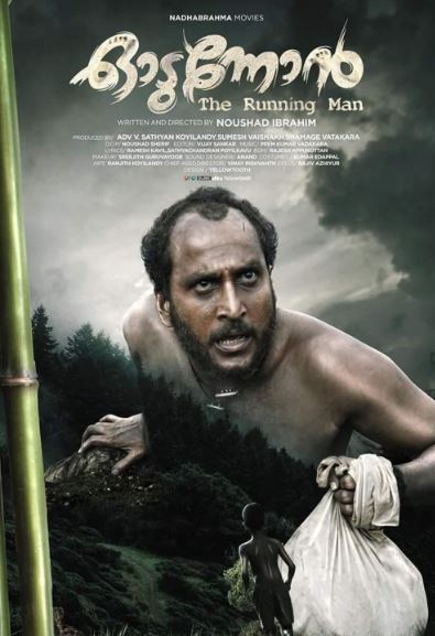 Odunnon Movie Review