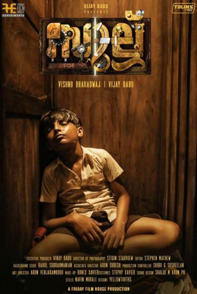 Sullu Movie Review