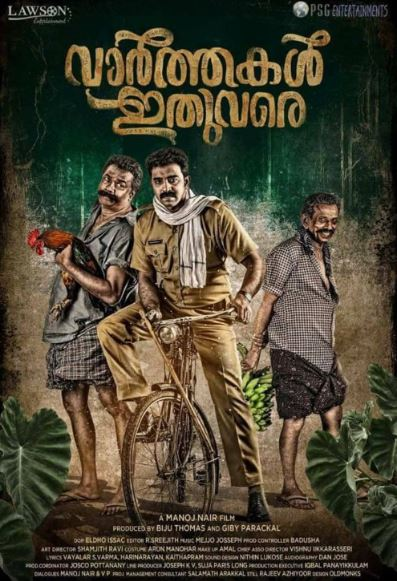 Vaarthakal Ithuvare Movie Review