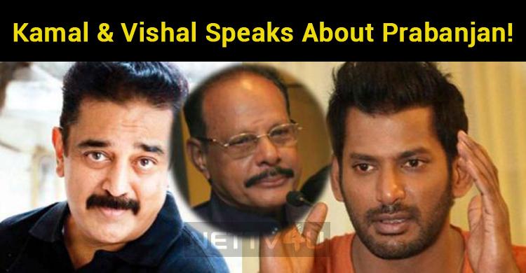 Kamal Haasan And Vishal Speaks About Prabanjan!