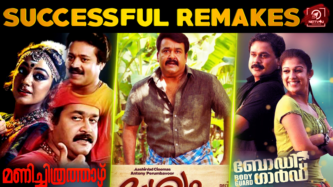 Malayalam Films That Were Successful Remakes