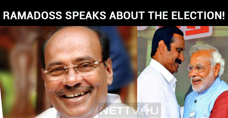 PMK Leader Ramadoss Speaks About The Parliamentary Election!